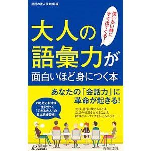 ■ジャンル:産業・学術・歴史 日本語 ■出版社:青春出版社 ■出版社シリーズ:青春新書PLAY BO...