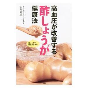 高血圧が改善する酢しょうが健康法/石原新菜