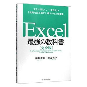 Excel最強の教科書/藤井直弥|netoff