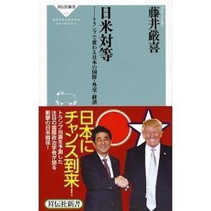 日米対等/藤井厳喜