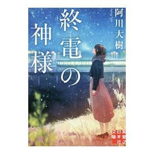 終電の神様/阿川大樹 netoff