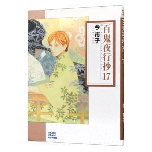 百鬼夜行抄 17/今市子|netoff