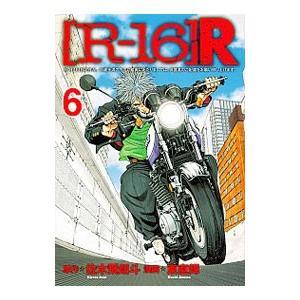 R−16R 6/東直輝