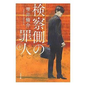 検察側の罪人 下/雫井脩介|netoff