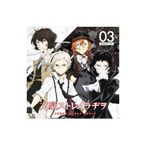 ラジオCD 文豪ストレイラヂヲ Vol.3