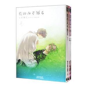 花のみぞ知る (全3巻セット)/宝井理人|netoff