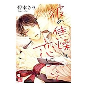 彼の焦燥と恋について (全3巻セット)/碧本さり|netoff