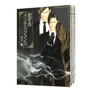 恋するインテリジェンス <1〜4巻セット>