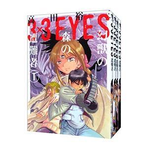 3×3EYES 幻獣の森の遭難者 (全4巻セット)/高田裕三 netoff