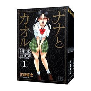 ナナとカオル Black Label (全5巻セット)/甘詰留太 netoff