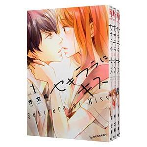 セキララにキス (全9巻セット)/芥文絵 netoff