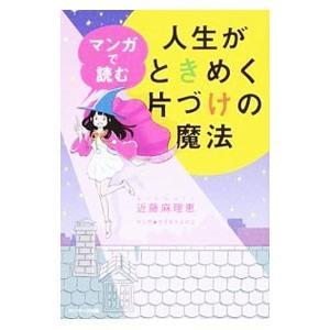 マンガで読む人生がときめく片づけの魔法/近藤麻理恵|netoff