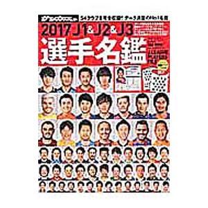 ■ジャンル:スポーツ・健康・医療 サッカー ■出版社:日本スポーツ企画出版社 ■出版社シリーズ:NS...