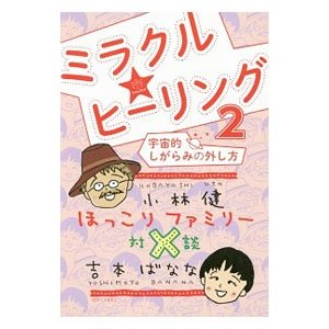 ミラクル★ヒーリング 2/小林健(心霊研究)