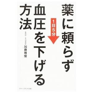 薬に頼らず血圧を下げる方法/加藤雅俊(1960〜) netoff