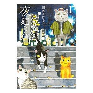 夜廻り猫 1/深谷かほる