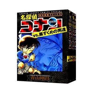 名探偵コナンvs.黒ずくめの男達 (1〜3巻セット)/青山剛昌|netoff