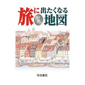 旅に出たくなる地図 世界/帝国書院 netoff