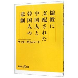 儒教に支配された中国人と韓国人の悲劇/GilbertKent S. netoff
