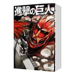 進撃の巨人 (1〜5巻 おためしセット)/諫山創|netoff
