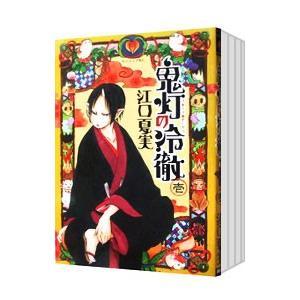 鬼灯の冷徹 (1〜5巻 おためしセット)/江口夏実|netoff