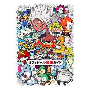 妖怪ウォッチ3 SUKIYAKIオフィシャル攻略ガイド/小学館|netoff