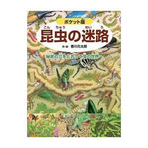 昆虫の迷路/香川元太郎