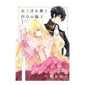 おこぼれ姫と円卓の騎士 (1〜3巻セット)/暁かおり|netoff