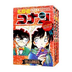 名探偵コナン ロマンチックセレクション (1〜3巻セット)/青山剛昌|netoff