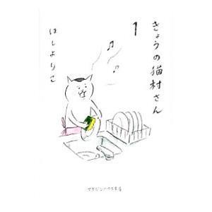きょうの猫村さん (1〜6巻セット)/ほしよりこ|netoff
