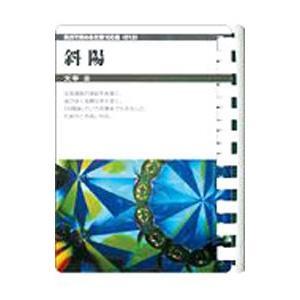 斜陽 風呂で読める文庫100選/太宰治