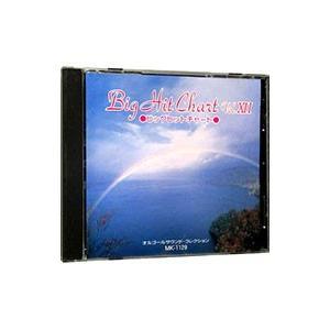 オルゴールサウンド・コレクション BIG HIT CHART Vol.XII|netoff