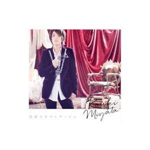 宮田幸季/色彩なきパエザッジョ 通常盤   CD
