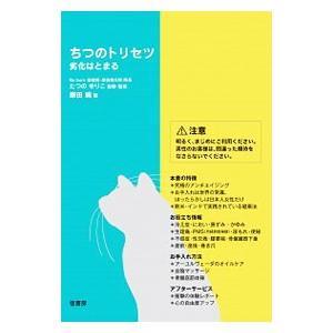 ちつのトリセツ/原田純(1954〜) netoff