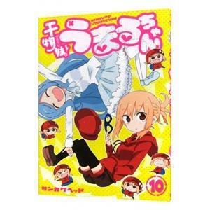 干物妹!うまるちゃん 10/サンカクヘッド|netoff