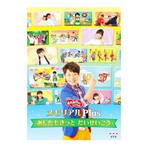 NHKおかあさんといっしょ メモリアルPlus...の関連商品8