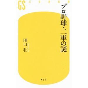プロ野球・二軍の謎/田口壮