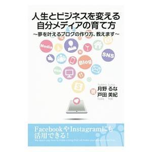 WEB上の自分メディアは人脈と仕事を運んでくるツール。ブログを中心とした自分メディアの構築方法を、著...