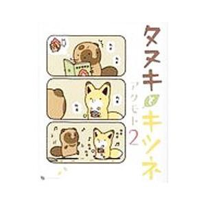 タヌキとキツネ 2/アタモト|netoff