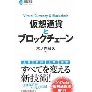 仮想通貨とブロックチェーン/木ノ内敏久|netoff