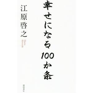 幸せになる100か条/江原啓之の関連商品3