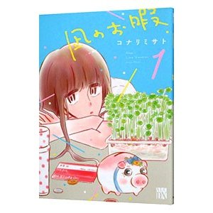 凪のお暇 1/コナリミサト
