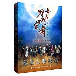 DVD/舞台 刀剣乱舞 蔵出し映像集-虚伝 燃...の関連商品3
