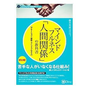 マインドフルネス「人間関係」の教科書/藤井英雄(1957〜)
