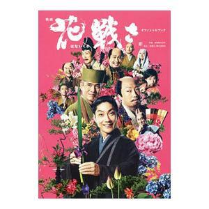 映画「花戦さ」オフィシャルブック/東映