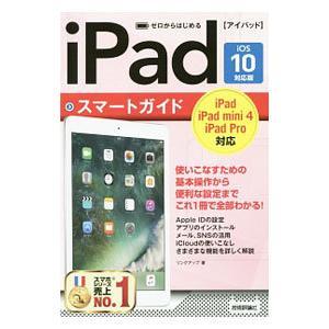 iPadスマートガイド/リンクアップ