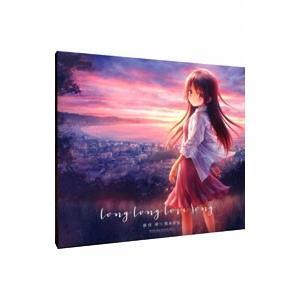 麻枝准×熊木杏里/Long Long Love...の関連商品3