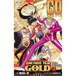 ONE PIECE FILM GOLD 下/尾田栄一郎