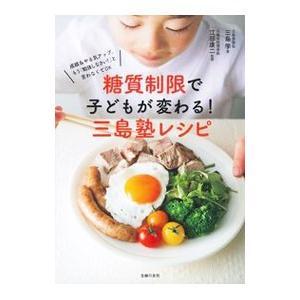 糖質制限で子どもが変わる!三島塾レシピ/三島学(1950〜) netoff