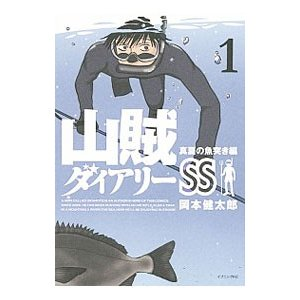 山賊ダイアリーSS 1/岡本健太郎